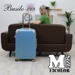 スーツケース キャリーバッグ Mサイズ 中型  かわいい 軽量 Basilo-019 おしゃれ かわいい レディース キャリーケース TSAロック