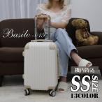 機内持ち込み スーツケース キャリーバッグ キャリーケース かわいい 小型 1泊 2泊  軽量 ダイヤルロック S SS Basilo-019 おしゃれ レディース