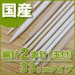 日本製の竹製編み針/2本針/玉付/33cmタイプ【編棒 編針 あみ針】