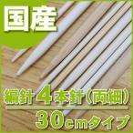 日本製の竹製編み針/4本針/両細/30cmタイプ【編棒 編針 あみ針】
