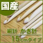 日本製の竹製かぎ針/片かぎ/15cmタイプ【編針 あみ針 鉤針】