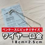 ★取付説明書付★ペンケース用ワイヤー口金 18cm×2.5cm/浅型タイプ 2本入