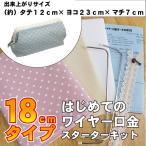 はじめてのワイヤー口金ポーチスターターキット/18cmタイプ★ゆうパケット送料無料★