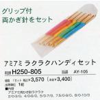 ハマナカ アミアミ両かぎ針(グリップ付)み〜んなラクラク H250-805