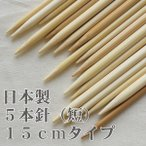 竹製棒針 5本針(短)・15cm