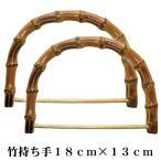 竹持ち手・GGM-103/D型/18cm×13cm【激安特価】【竹/バンブー】【持ち手/ハンドル】