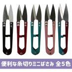 選べる5色 糸切りはさみ 約10.7cm 約11cm パッチワーク 糸端の裁断に 洋裁 手芸 ミニバサミ 洋裁 ハサミ 鋏 握りハサミ