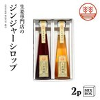 ジンジャーシロップ2本セット【2本箱】|国産100%/熊本、高知、長崎 無添加 無着色|生姜シロップ しょうがシロップ|温活 冷え対策|生姜紅茶