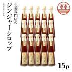 ジンジャーシロップ 甜菜糖 15本セット 国産100% 熊本 高知 長崎 無添加 無着色 生姜シロップ しょうがシロップ 温活 冷え対策
