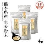 生姜粉末 50g×4袋 しょうが粉末 乾燥ショウガ 無農薬 熊本県産 無添加 国産 ジンジャーパウダー しょうがパウダー 温活 冷え対策