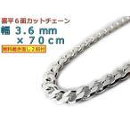 喜平 ネックレス チェーン 約3.5mm 70cm シルバー925 きへい キヘイ