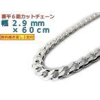 喜平 ネックレス チェーン 約3mm 60cm シルバー925 きへい キヘイ