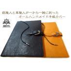 ショッピング手帳 A5サイズ手帳カバー ブックカバー シルバー レザー 黒 キャメル