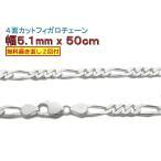4面カット/フィガロチェーン/5.1mm×50cm ネックレス/シルバー925チェーン////シルバーチェーン/5mm/50cm