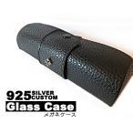 ショッピング眼鏡 眼鏡ケース/オシャレ/ベルト/お気に入りのメガネをラグジュアリーに収納/ハードケース/クロス/かっこいい/レザー/ブラック
