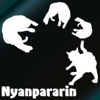 にゃんこ先生 『ニャンパラリン』 猫 ステッカー おもしろ 楽しい 猫好きにはたまらない 人気 アイテム