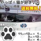 【送料無料】 肉球ステッカー 車用 かわいい 猫 雑貨 ねこ 用品 猫グッズ 足跡 :3サイズ 同色セット