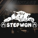 HONDA ホンダ ステップワゴン 車 ステッカー おしゃれな 切り文字 ねこ 肉球 ネームプレート用 猫 雑貨 ネコ ステッカー