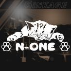 HONDA ホンダ N-ONE 車 ステッカー おしゃれな 切り文字 ねこ 肉球 ネームプレート用 猫 雑貨 ネコ ステッカー