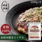 お好み焼きミックス 日本のお米からつくった「米屋の米粉」 200g×6 送料無料 国産 グルテンフリー 1.2kg 北海道沖縄送料別途必要 名古屋食糧