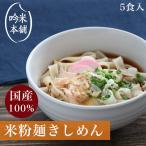 米粉 麺 きしめん 130g×5食 送料別 650