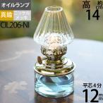 真鍮製 4分芯オイルランプ CB-KA-NI 真鍮+ガラス コンビ ボディ(銀ニッケル)透明ガラスKA 4分芯(12mm) 真鍮ニッケルメッキ仕上 CIL206-NI