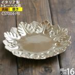 コイントレー お釣り入れ 灰皿 金属トレー イタリア製 (真鍮 リーフトレー ゴールド 金色) (CST004-PB)