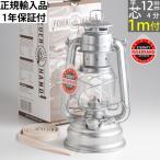 EEL750 ドイツ製FeuerHand Lantern 276フュアーハンドランタン 【替芯1m付】シルバーハリケーンランタン