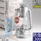 EEL750BOS3 ドイツ製FeuerHand Lantern 276フュアーハンドランタン 【替芯2本付】シルバーハリケーンランタン