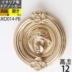真鍮ドアノッカーBOYアポローン青年-PB イタリア製 たたきがね 玄関 ガーデニング JKD014-PB
