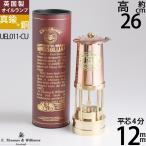 UEL011-CU 【真鍮+銅】英国製E.Thomas & Williams イートーマス マイナーオイルランプ【送料無料】【吊金物・4分芯(0.5m 付)】