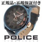 POLICE 腕時計 メンズ ブランド ポリス MALLET マレット ブルー メンズ腕時計 POLICE