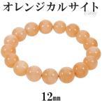 オレンジカルサイト ブレスレット 12mm 19.5cm 天然石 パワーストーン プレゼント カルサイト 腕輪 数珠