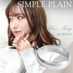 指輪 メンズ レディース シンプル シルバー925 幅5mm 甲丸 シルバーリング 8.5-31号 刻印 名前 名入れ 大きいサイズ 男性