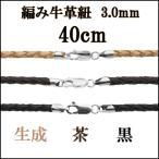 革ひも ネックレス 牛革紐 編み込み レザー 3mm 40cm 人気 メンズ レディース 革ひもネックレス