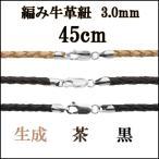短项炼 - 革ひも ネックレス 牛革紐 編み込み 3mm 45cm レザーチョーカー 人気 メンズ レディース 革ひもネックレス