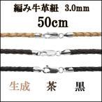 短项炼 - 革ひも ネックレス 牛革紐 編み込み 3mm 50cm レザーチョーカー 人気 メンズ レディース 革ひもネックレス