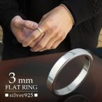 シルバーリング メンズ レディース 3mm幅 シンプル 平