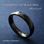 タングステン 指輪 メンズ リング 黒 ブラックカラー ブランド ダイヤモンドカット 7-21号 人気 シンプル おしゃれ