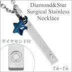サージカルステンレス ネックレス メンズ ダイヤモンド スティック ブルースター ブランド fe-fe 金属アレルギー ペンダント