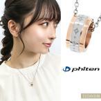 ショッピングチタン チタンネックレス レディース ダイヤ柄デザイン ピンク ブランド ファイテン チタン ネックレス レディース
