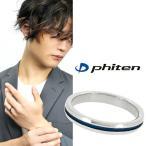 チタン 指輪 メンズ チタンリング シンプル 細身 ブル