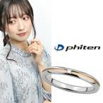 チタン 指輪 レディース チタンリング ダイヤモンド シンプル 細身ピンク 6-12号 ブランド ファイテン fefe phiten スポーツ