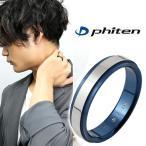 fe-fe×phiten スポーツ アクセサリー チタン リング 指輪