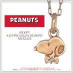スヌーピー Snoopy ネックレス K10 ピンクゴールド 蝶ネクタイ 公式 グッズ スヌーピーネックレス