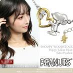 スヌーピー Snoopy ネックレス 限定 ウッドストック付き シルバー ハグハート 公式 グッズ スヌーピーネックレス