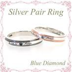 ペアリング シルバー ブルーダイヤモンド 7-21号 人気 指輪 シルバー925 ペアリング ギフトBOX プレゼント