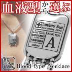 シルバーネックレス メンズ ブランド 選べる 血液型 A型 B型 AB型 O型 シルバー925 メンズネックレス チェーン付 プレゼント