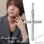 ネックレストップ メンズ シルバー シンプル クロス 十字架 人気 クロス メンズ ネックレストップ チェーンなし