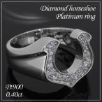 ショッピングプラチナ プラチナリング メンズ ダイヤモンド 馬蹄 ホースシュー 13-23号 人気 指輪 Pt900